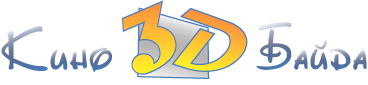 Кинотеатр Байда3D — Кинотеатры Запорожья